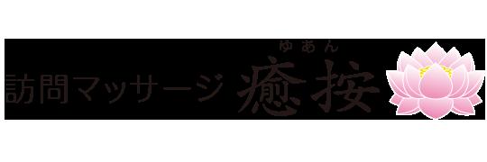 門真市の訪問マッサージ 癒按(ゆあん)のロゴ